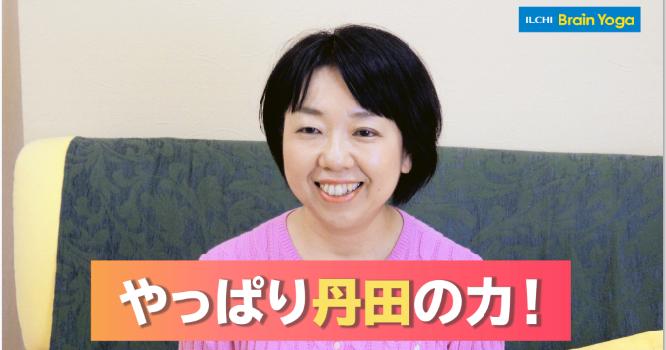 動画で体験談 やっぱり丹田の力!